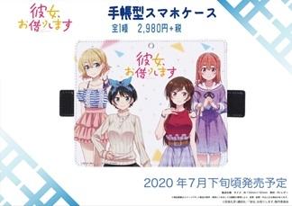 【グッズ-携帯グッズ】彼女、お借りします 手帳型スマホケース 01 キービジュアル