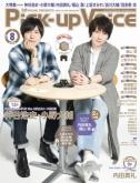 Pick-up Voice 8月号 Vol.113
