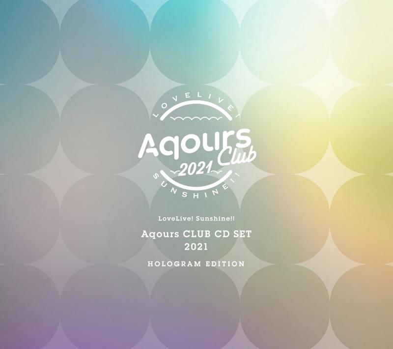 【アルバム】ラブライブ!サンシャイン!! Aqours CLUB CD SET 2021 HOLOGRAM EDITION 【初回限定生産】
