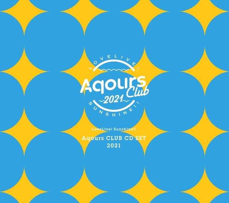 【アルバム】ラブライブ!サンシャイン!! Aqours CLUB CD SET 2021 【期間限定生産】