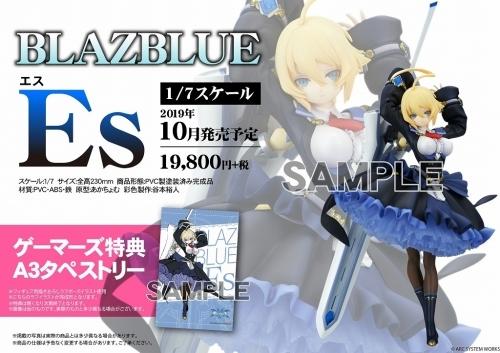 【フィギュア】BLAZBLUE Es 1/7スケール