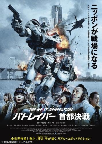【Blu-ray】映画 実写 THE NEXT GENERATION パトレイバー 首都決戦