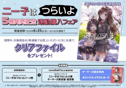「ニー子はつらいよ」5巻発売記念連動購入フェア画像