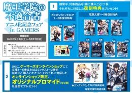 「魔王学院の不適合者」アニメ化記念フェア in GAMERS画像