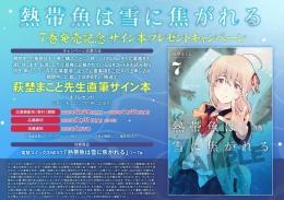 「熱帯魚は雪に焦がれる」7巻発売記念 サイン本プレゼントキャンペーン画像