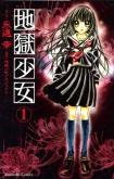 地獄少女(1)~(9)、新・地獄少女(1)~(3)、地獄少女R(1)~(11)コミック
