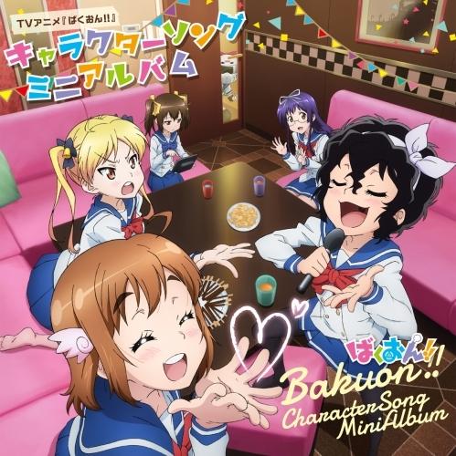 【アルバム】TV ばくおん!! キャラクターソングミニアルバム