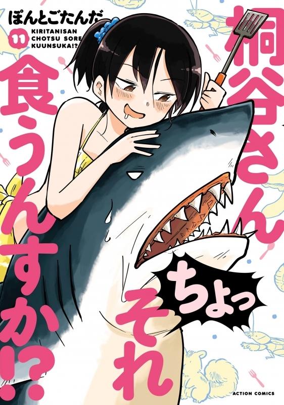 【コミック】桐谷さん ちょっそれ食うんすか!?(11)