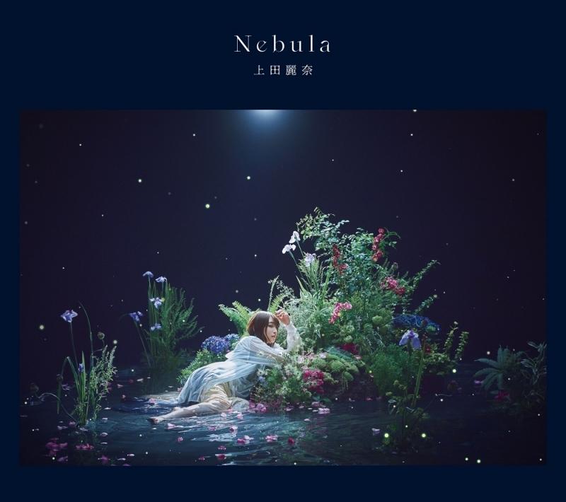 【アルバム】「Nebula」/上田麗奈