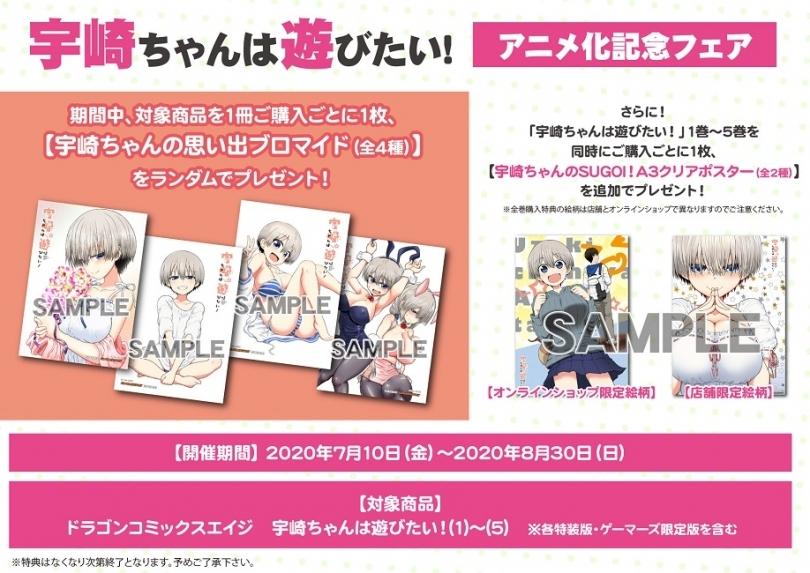 「宇崎ちゃんは遊びたい!」アニメ化記念フェア画像