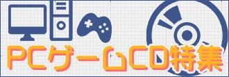 PCゲームCD特集