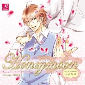 【ドラマCD】ハネムーン Honeymoon vol.16 天野和樹 (CV.前野智昭)