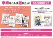 フェア特典:宇崎ちゃんの思い出ブロマイド(全4種)、宇崎ちゃんのSUGOI!A3クリアポスター(全2種)