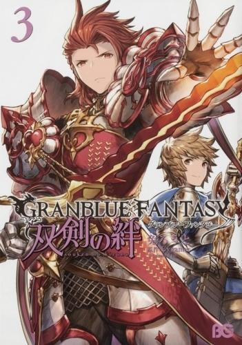 【コミック】グランブルーファンタジー 双剣の絆(3)