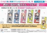 フェア特典:キャラクターしおり(全5種)、オンラインショップ限定:キャラクターしおり(全1種)