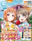 電撃G'sマガジン 2017年8月号