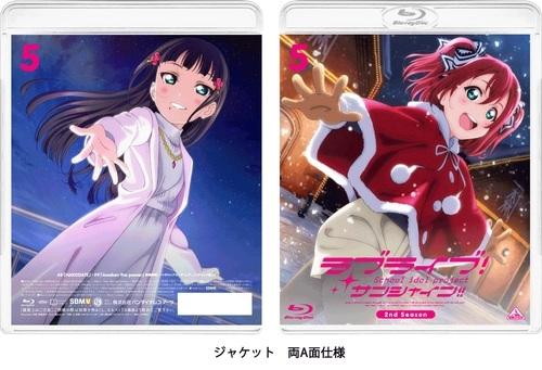 【Blu-ray】TV ラブライブ!サンシャイン!! 2nd Season Blu-ray 5 通常版