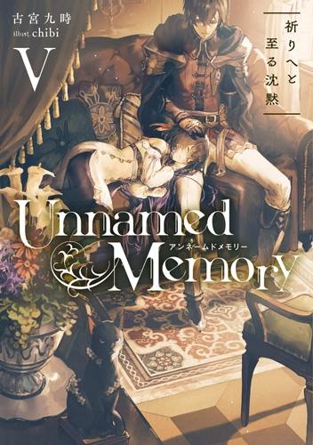 【小説】Unnamed Memory V 祈りへと至る沈黙