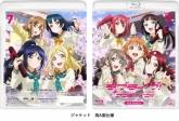 TV ラブライブ!サンシャイン!! 2nd Season Blu-ray 7 通常版