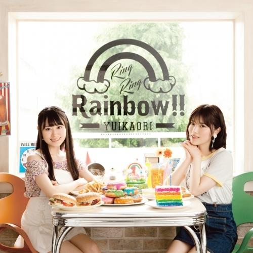 【主題歌】TV 城下町のダンデライオン OP「Ring Ring Rainbow!!」/ゆいかおり(小倉唯・石原夏織) 初回限定盤