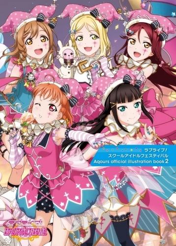 【その他(書籍)】ラブライブ!スクールアイドルフェスティバル Aqours official illustration book2