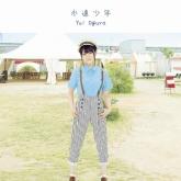 TV 音楽少女 OP 「永遠少年」/小倉唯(通常盤)