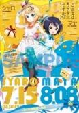 04&05連動特典:告知ポスター