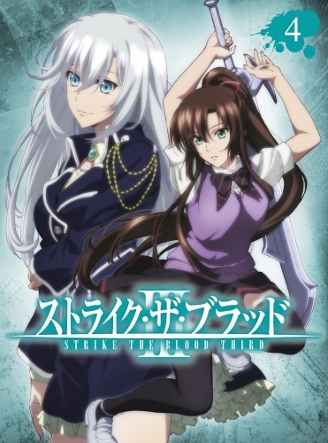 【Blu-ray】OVA ストライク・ザ・ブラッドIII Vol.4