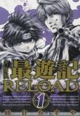 最遊記RELOAD文庫版(1)~(5)コミック