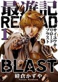 最遊記RELOAD BLAST(1)~(2)コミック