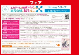 【Vol.3応募用】TVアニメ「乙女ゲームの破滅フラグしかない悪役令嬢に転生してしまった…X」Blu-rayシリーズ  早期予約キャンペーン画像
