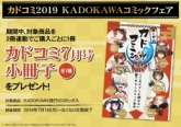 フェア特典:カドコミ7月号小冊子(全1種)