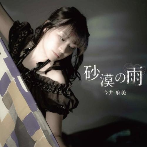 【主題歌】映画 実写 コープスパーティ Book of Shadows 主題歌「砂漠の雨」/今井麻美 DVD付