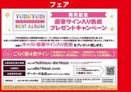 YURUYURI GORAKUBU BEST ALBUM発売記念 直筆サイン入り色紙 プレゼントキャンぺーン画像