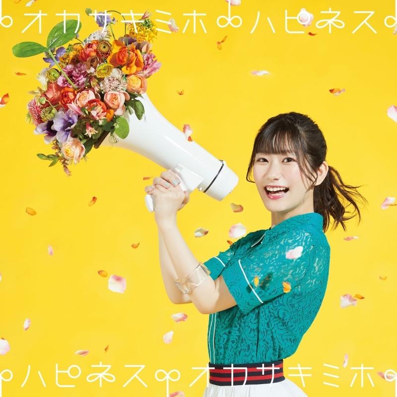 【マキシシングル】1stシングル「ハピネス」/岡咲美保【CD+Blu-ray盤】