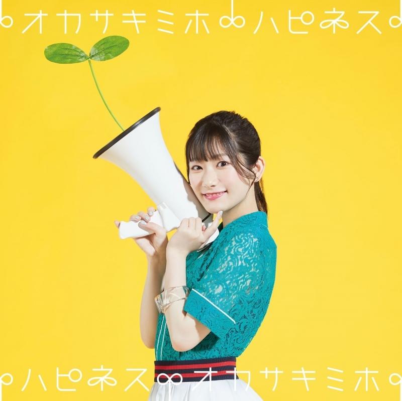 【マキシシングル】1stシングル「ハピネス」/岡咲美保【CD盤】