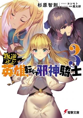 【小説】叛逆せよ! 英雄、転じて邪神騎士(3)
