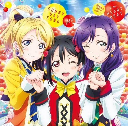 【主題歌】ラブライブ!The School Idol Movie 挿入歌「SUNNY DAY SONG/?←HEARTBEAT」