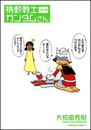 【コミック】機動戦士ガンダムさん つぎの巻