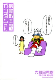 【コミック】機動戦士ガンダムさん さいしょの巻
