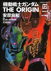 【コミック】機動戦士ガンダム THE ORIGIN(12)