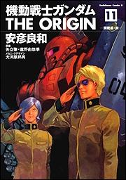 【コミック】機動戦士ガンダム THE ORIGIN(11)