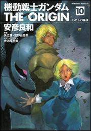 【コミック】機動戦士ガンダム THE ORIGIN(10)