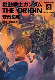 【コミック】機動戦士ガンダム THE ORIGIN(6)
