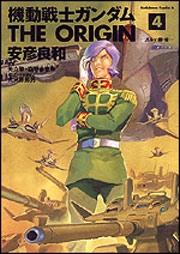 【コミック】機動戦士ガンダム THE ORIGIN(4)