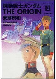 【コミック】機動戦士ガンダム THE ORIGIN(3)