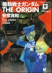 【コミック】機動戦士ガンダム THE ORIGIN(9)