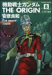 【コミック】機動戦士ガンダム THE ORIGIN(8)