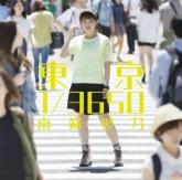 南條愛乃/東京 1/3650 通常盤