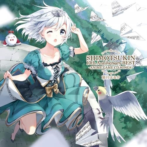 【アルバム】霜月はるか/SHIMOTSUKIN 10th Anniversary BEST~ANIME GAME CDSONGS~